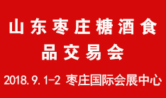 2018山东(枣庄)糖酒食品交易会