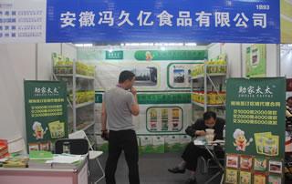 安徽冯久亿食品有限公司亮相第16届安徽国际糖酒食品交易会!