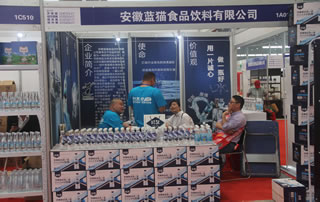 安徽蓝猫食品饮料有限公司在2018安徽国际糖酒食品交易会展位!