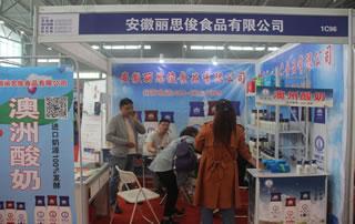 安徽丽思俊食品有限公司在安徽国际糖酒食品交易会大受欢迎!