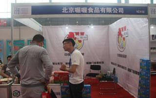 北京喔喔食品有限公司出彩2018第16届安徽国际糖酒食品交易会!