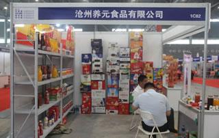 沧州养元食品有限公司亮相2018第16届中国(安徽)国际糖酒会食品交易会!