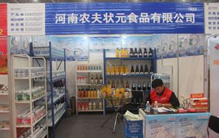 河南农夫状元食品有限公司亮相安徽国际糖酒食品交易会!