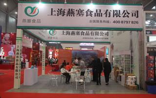 上海燕塞食品有限公司在安徽国际糖酒食品交易会展位