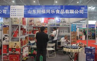 山东同福同乐食品有限公司亮相2018第16届安徽国际糖酒食品交易会