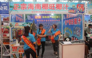海口椰乡缘食品有限公司在2018第16届中国(安徽)国际糖酒食品交易会上展位掠影!