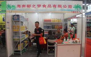 海南椰之梦食品有限公司惊艳2018第16届中国(安徽)国际糖酒食品交易会!