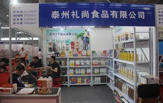 泰州礼尚食品有限公司参加2018安徽国际糖酒食品交易会!