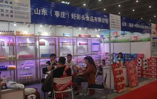 山东(枣庄)好彩头食品有限公司在2018第16届中国(安徽)国际糖酒食品交易会格外吸睛!