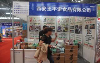 西安王不歪食品有限公司在安徽国际糖酒食品交易会展位!