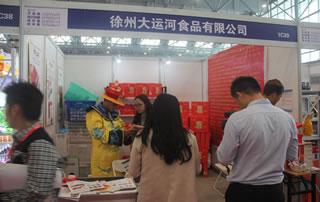 徐州大运河食品有限公司亮相安徽国际糖酒食品交易会!