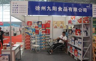 徐州九阳食品有限公司亮相第16届安徽国际糖酒食品交易会!