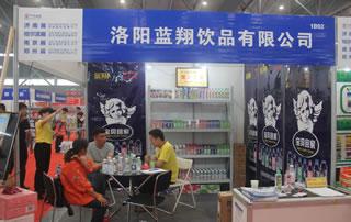 洛阳蓝翔饮品有限公司惊艳2018第16届中国(安徽)国际糖酒食品交易会!