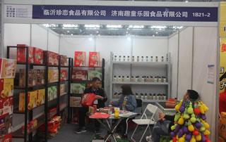 临沂珍恋食品有限公司在2018第16届安徽国际糖酒食品交易会惊鸿一瞥!