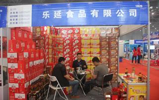 乐延食品有限公司亮相第16届安徽国际糖酒食品交易会