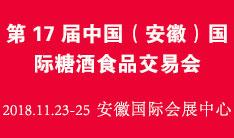 2018第17届安徽国际糖酒会