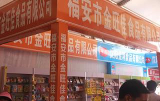 福安市金旺佳食品有限公司亮相2018第十六届(漯河)食品博览会!