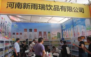 河南新雨瑞饮品有限公司在2018第十六届(漯河)食品博览会上展位掠影!