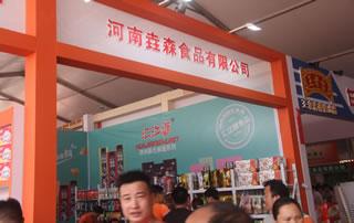 河南��森食品有限公司在2018第十六届漯河食品博览会格外吸睛!