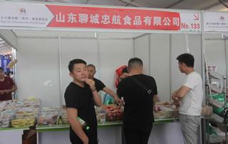 山东聊城忠航食品有限公司在漯河食品博览会展位!