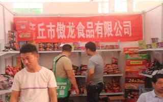 商丘市傲龙食品有限公司亮相2018第十六届(漯河)食品博览会!