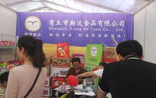 商丘市翔波食品有限公司在第十六届(漯河)食品博览会惊鸿一瞥!
