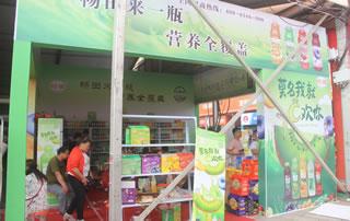 天津市畅田食品有限公司在2018第16届漯河食品博览会展位!