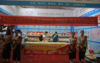 新乡市米米佳食品有限公司惊艳第十六届(漯河)食品博览会!