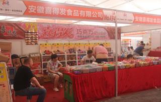 安徽喜得发食品有限公司在第十六届漯河食品博览会展位!