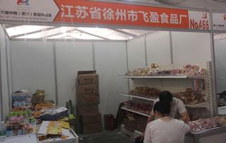 江苏省徐州市飞盈食品厂在2018第十六届(漯河)食品博览会惊鸿一瞥!