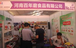 河南百年磨食品亮相2018第十六届漯河糖酒会!