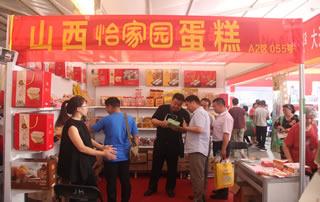 曲沃县王红旗食品厂在2018第十六届漯河糖酒会上大放异彩!