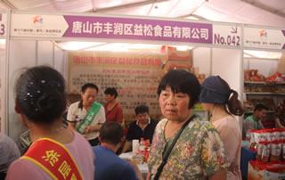 唐山市丰润区益松食品有限公司在2018第十六届漯河糖酒会上格外吸睛!