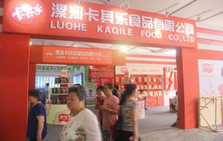 漯河卡其乐食品有限公司亮相2018漯河食品博览会!