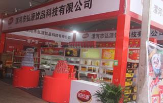 漯河市弘源饮品科技有限公司在第十六届(漯河)食品博览会惊鸿一瞥!