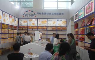 河南金麦坊食品有限公司惊艳第十六届(漯河)食品博览会!