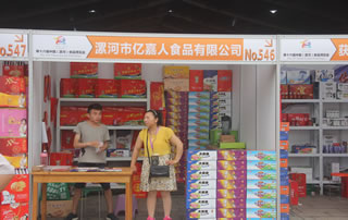 漯河亿嘉人食品有限公司在2018漯河食品博览会大放异彩!