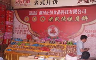 漯河正恒食品科技有限公司在2018第16届漯河食品博览会格外吸睛!