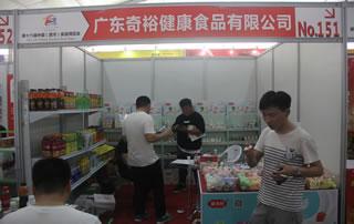广东奇裕健康食品有限公司在2018漯河食品博览会大放异彩!