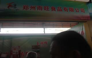 郑州雨旺食品有限公司亮相2018第十六届漯河糖酒会