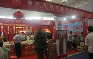 福建天香奇食品有限公司亮相漯河食品博览会