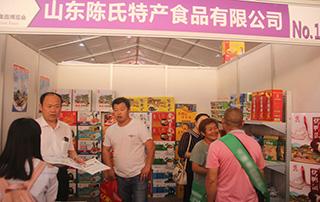 山东陈氏特产食品有限公司亮相第十六届(漯河)食品博览会!