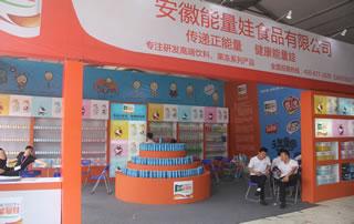 安徽能量娃食品有限公司在漯河食品博览会大受欢迎!