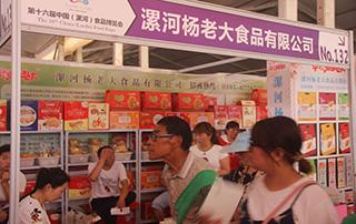 漯河杨老大食品有限公司在第十六届(漯河)食品博览会惊鸿一瞥!