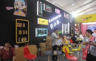 开小差在2018漯河食品博览会大放异彩!