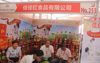 佳佳红食品有限公司惊艳第十六届(漯河)食品博览会!