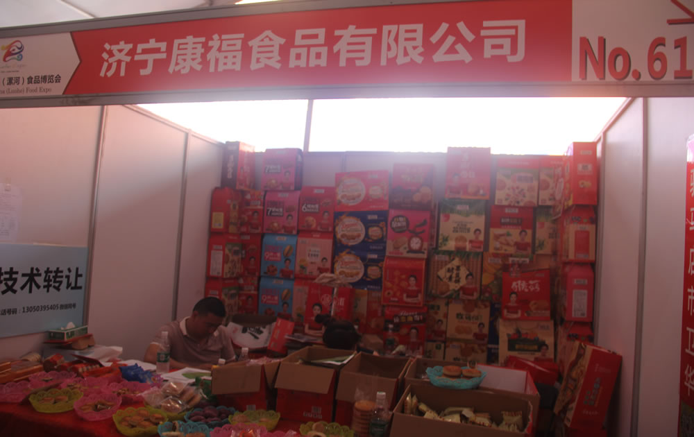 济宁康福食品有限公司在漯河食品博览会大受欢迎!
