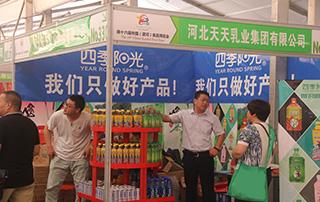 河北天天乳业集团有限公司在2018漯河食品博览会大放异彩!