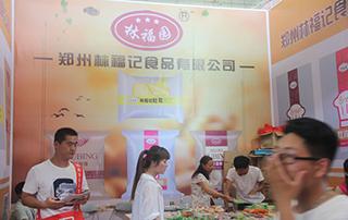 郑州林福记食品有限公司在2018漯河食品博览会大放异彩!