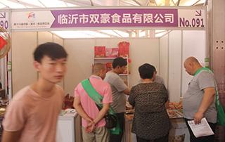 临沂市双豪食品有限公司亮相第十六届漯河食品博览会!